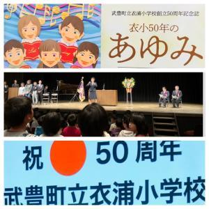 衣浦小学校創立50周年記念式典