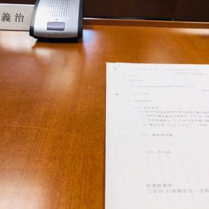 8月行政報告会・全員協議会
