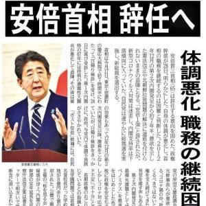 【号外】安倍首相 辞任へ(佐賀新聞)