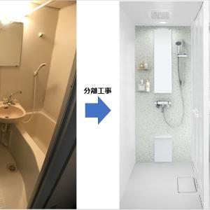 不人気3点ユニットのバストイレ分離工事(苦戦中)
