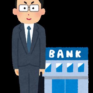 銀行から融資を引きやすくする条件2つ!