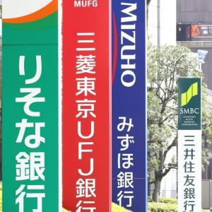 ㊙不動産投資への銀行融資①(都銀/メガバンク編)