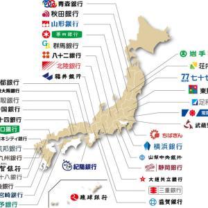 ㊙不動産投資への銀行融資②(地銀/地方銀行編)