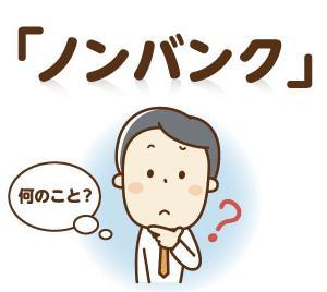 ㊙不動産投資への銀行融資④(ノンバンク編)