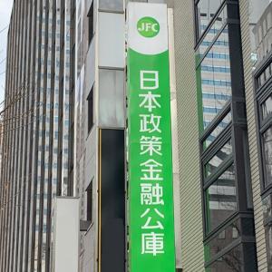 ㊙不動産投資への銀行融資⑤(政策金融公庫編)