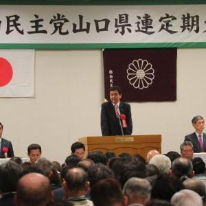 自由民主党山口県支部連合会会長に就任しました
