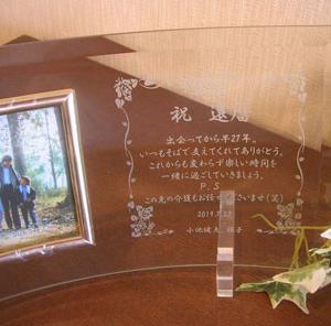 【還暦祝いに大好評!】長寿のお祝いに喜ばれている大人気のガラスフォトフレーム!