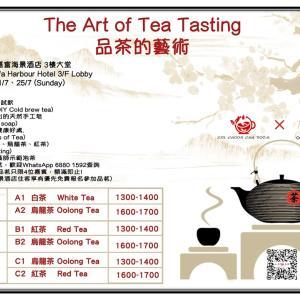 7月の中国茶テイスティングのお知らせ~