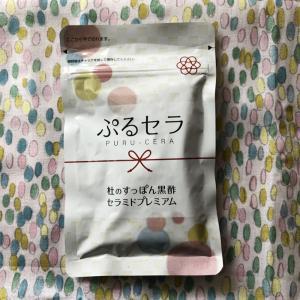 *杜のすっぽん黒酢 ぷるセラ*