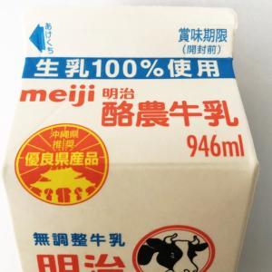 沖縄の牛乳のふしぎ