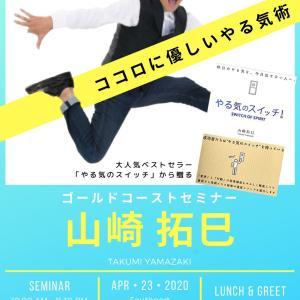 ベストセラー作家 山崎拓巳さん ゴールドコーストセミナー