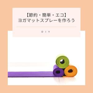 【DIY】ヨガマットスプレー・お掃除スプレーの作り方