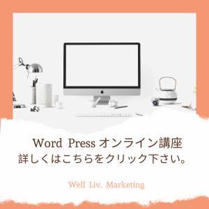 書いて稼ぐ!【Word Press】ワードプレス初心者でもわかりやすいライター講座!