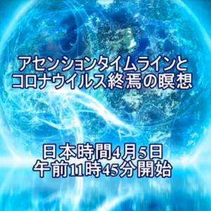 ワンネス〜世界がひとつになる日〜