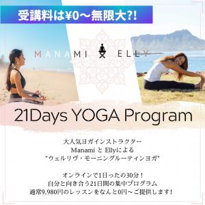 ヨガと自分と向き合う21日間 オンライン配信!