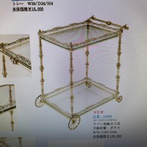 新作イタリアン製・真鍮ワゴン(カタログ販売メーカー直送)