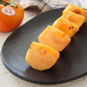 岐阜県産の柿「早秋柿」
