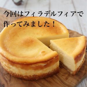 チーズケーキ検証やってます