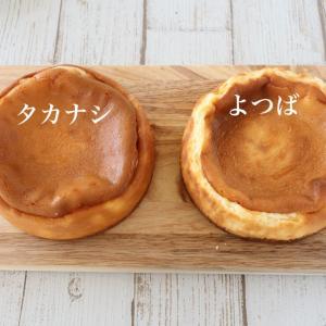 よつ葉とタカナシ焼き比べ