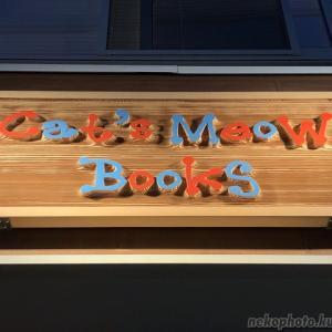 落ち着く場所は…あった! ~9月のCat'sMeowBooksさん・前編~