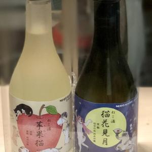 猫花見酒・苹果酒 ~酒正×ネコリパブリック コラボのお酒~
