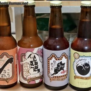一部のローソンで限定販売・ねこビールシリーズを呑んでみた