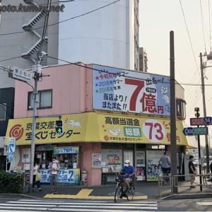 京葉交差点宝くじセンターでサマージャンボ購入