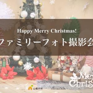 【撮影イベント】参加費無料!ファミリーフォト撮影会12月8日開催!福山・山根木材モデルハウスにて