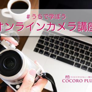 【オンラインレッスン】うちで学ぼう!一眼レフ・ミラーレスカメラ講座