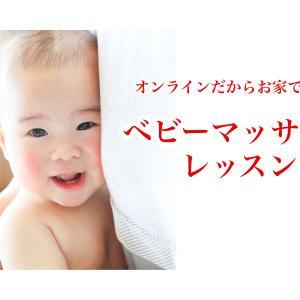 【参加者募集】免疫力アップ!10月度オンライン・ベビーマッサージレッスンのご案内