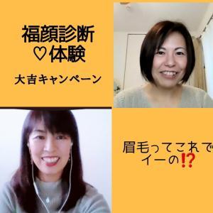 昨日は40代の起業家さんに 大吉キャンペーン【福顔診断体験】