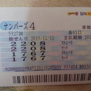 【ナンバーズ4】5327回、購入
