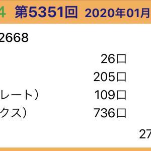 【ナンバーズ4】1月20日、5351回結果