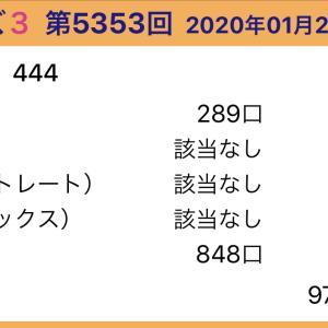 【ナンバーズ3】1月22日、5353回結果