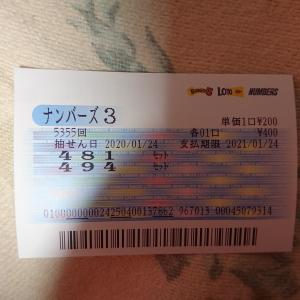 【ナンバーズ3】1月24日、5355回クジ券