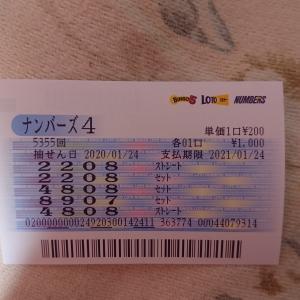 【ナンバーズ4】1月24日、5355回クジ券