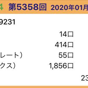 【ナンバーズ4】1月29日、5358回結果