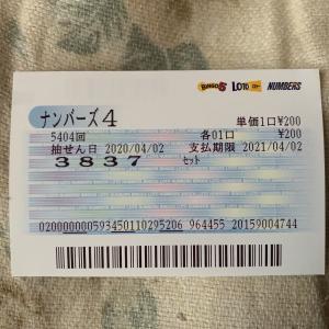 【ナンバーズ4】4月2日、5404回クジ券です。