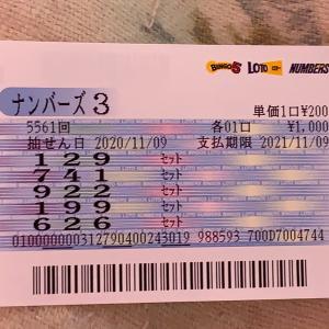【ナンバーズ4】第5564回 11月12日 予想