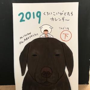 黒い恋人たちカレンダー(下)
