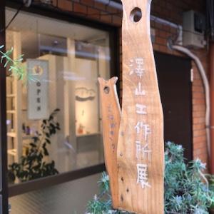 澤山工作所展 with えはがき?看板。