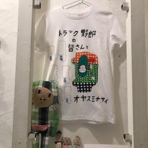 明日からMARU exhibition 『小さい生活』はじまります