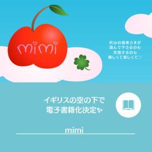 \お知らせ/ブログ電子書籍化決定♪