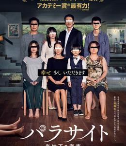 映画「パラサイト 半地下の家族」
