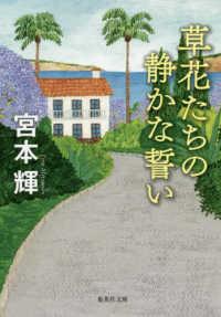 本「草花たちの静かな誓い」