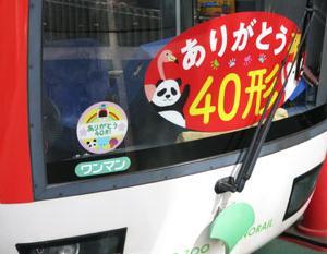 上野動物園モノレール・・・上野懸垂線40形 撮影記