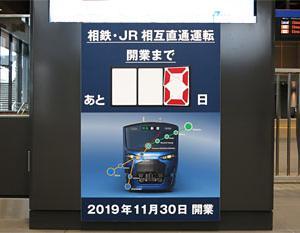JR・相鉄直通線・・・直通運転初日 乗車記