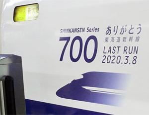 東海道新幹線・・・700系「のぞみ」 撮影記