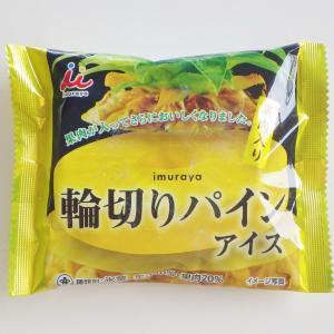 井村屋 輪切りパインアイス