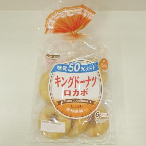 糖質50%オフ!穴が空いているドーナツはカロリーゼロ理論◎キングドーナツロカボ